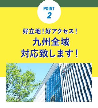 好立地!好アクセス!九州全域対応致します!